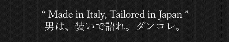"""Made in Italy, Tailored in Japan""男は、装いで語れ。"
